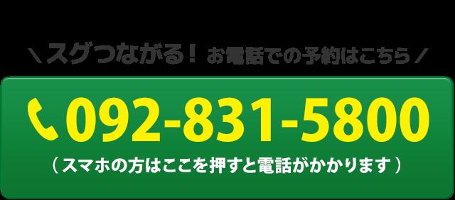 電話番号:092-831-5800